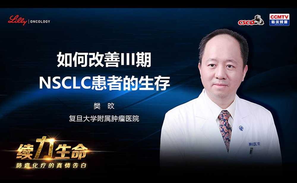 肺癌 诊疗策略 NSCLC 综合治疗 樊旼:如何改善III期NSCLC患者的生存