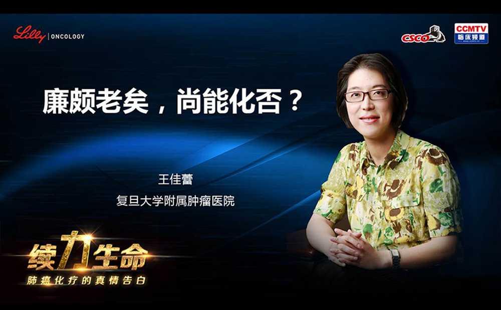 肺癌 系统治疗 NSCLC 王佳蕾:廉颇老矣,尚能化否