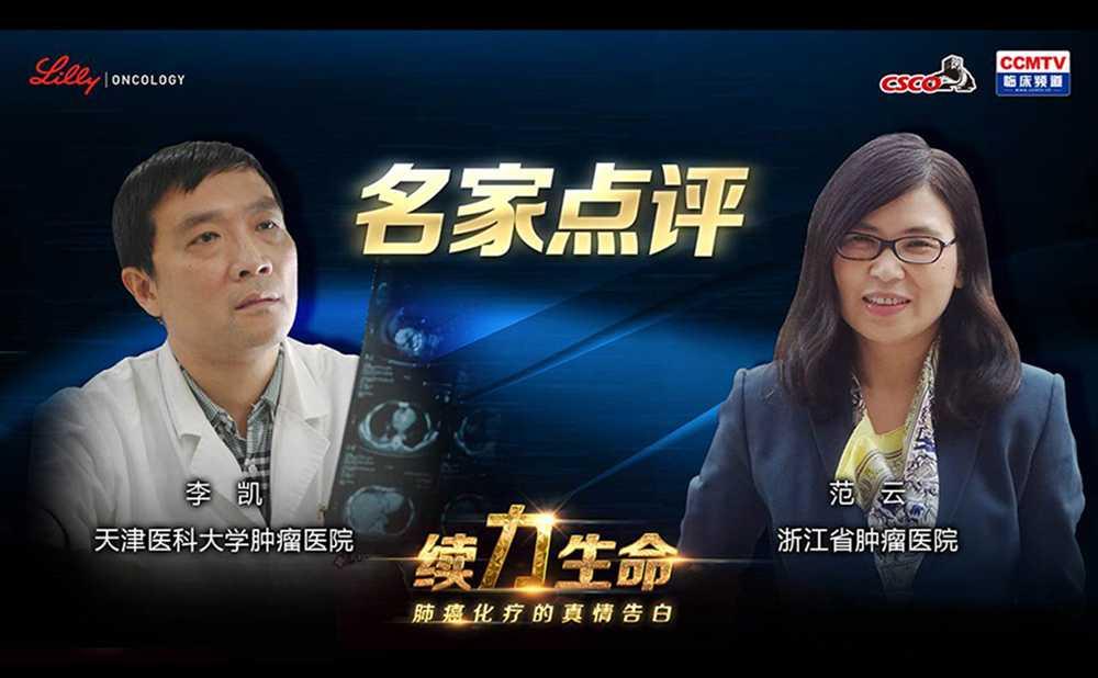 肺癌 系统治疗 NSCLC 范云、李凯:名家点评