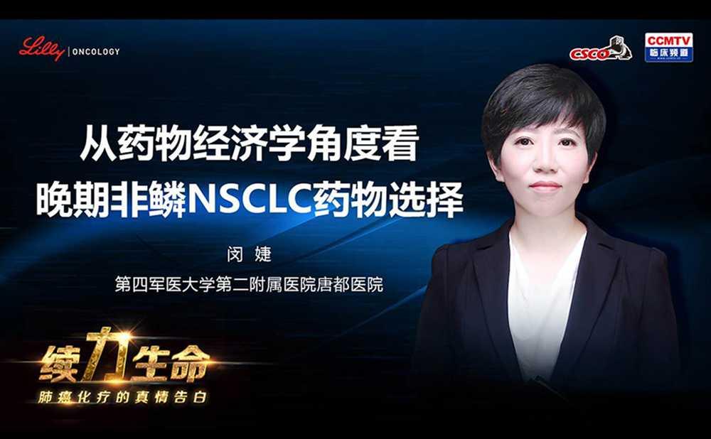 肺癌 系统治疗 NSCLC 药物经济学 闵婕:从药学经济学角度看晚期非鳞NSCLC药物选择