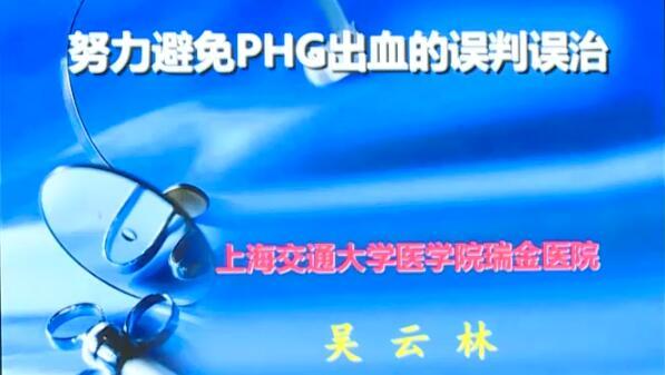 消化道疾病 诊疗策略 内镜 胃出血 门脉高压 外科讲坛 吴云林:努力避免PHG出血的误判误治