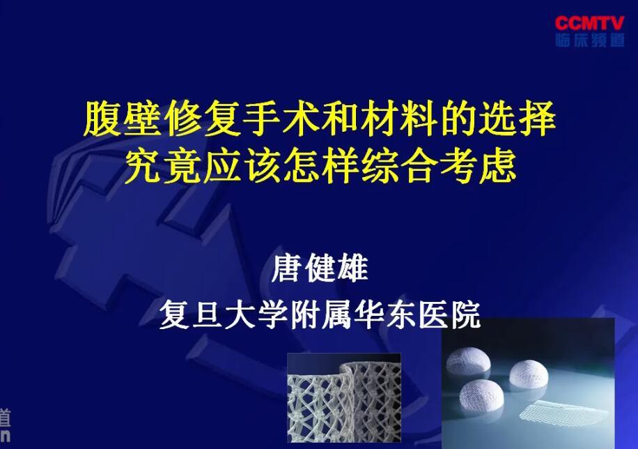 疝气 外科讲坛 器材 唐健雄:腹壁修复手术和材料的选择究竟应该怎样综合考虑