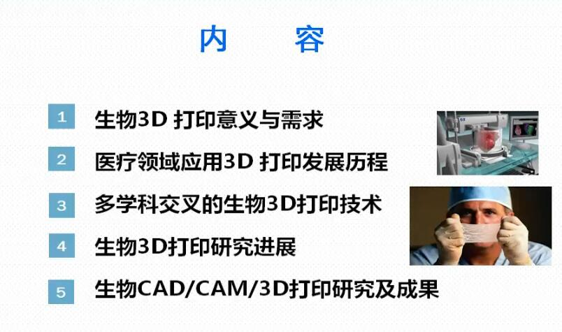 医疗热点 数字医学 3D打印 胡庆夕:医疗领域的生物3D打印研究进展