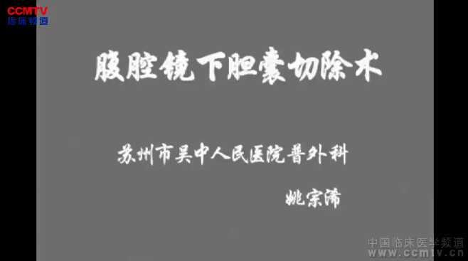 胆系疾病 手术 胆囊炎 胆结石 微创 腹腔镜 胆囊切除术 LC 姚宗浠:胆结石腹腔镜下胆囊切除术(LC)