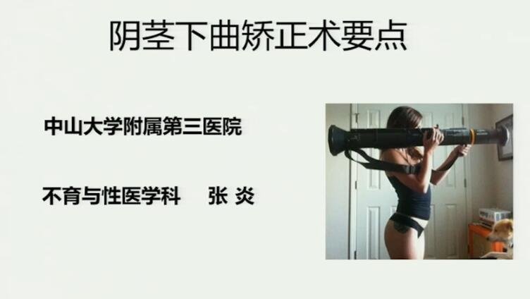 男科疾病 手术 外科讲坛 整形 阴茎弯曲 张炎:阴茎下曲矫正术(含讲解)