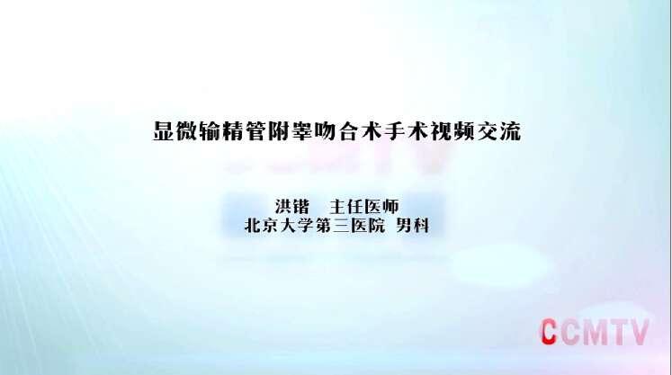 男科疾病 手术 微创 输精管附睾吻合术 洪锴:显微输精管附睾吻合术(含讲解)