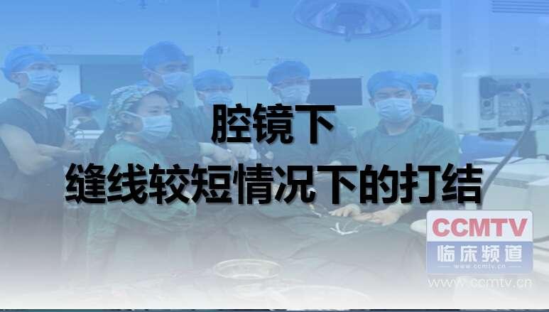 医教 手术 微创 腔镜 腔镜下缝线较短情况下的打结