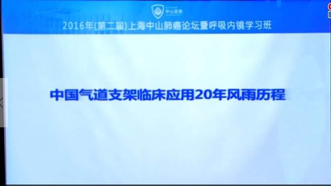 肺病 治疗 支架 李强:中国气道支架临床应用20年风雨历程