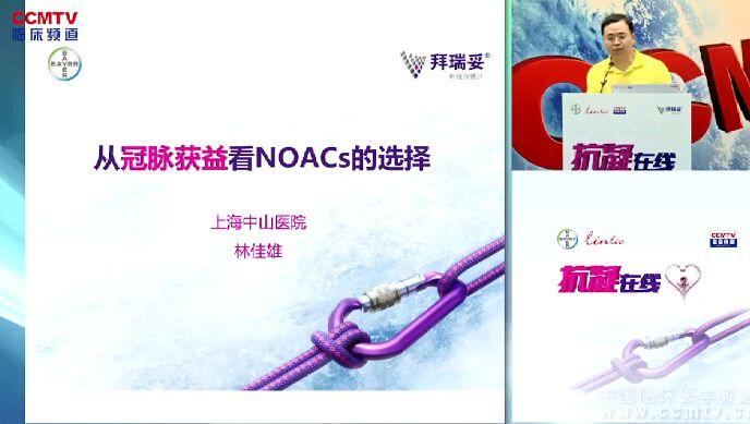 心血管疾病 疾病预防 抗凝治疗 NOAC 冠心病 Xa因子 利伐沙班 林佳雄:从冠脉获益看NOACs的选择