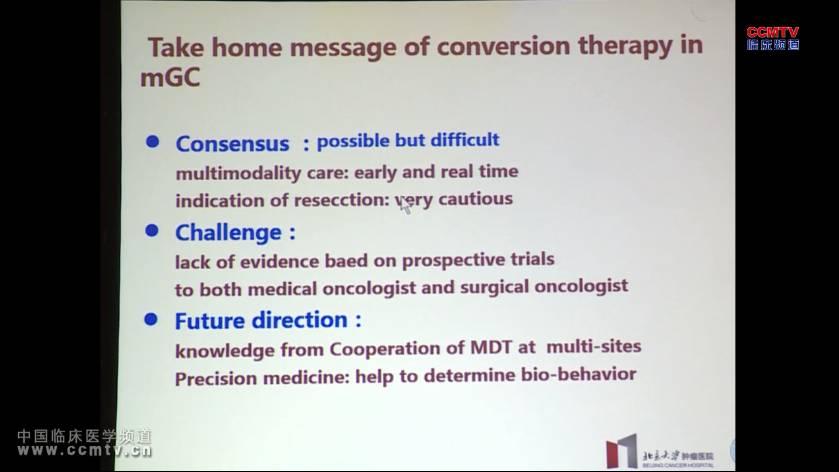 胃癌 转化医学 MDT 张小田:基于MDT和精准医学下的晚期胃癌转化治疗的可能性和难点