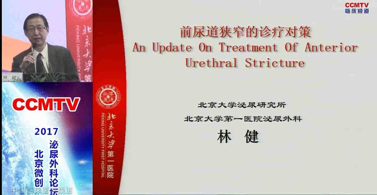 泌尿系疾病 诊疗策略 前尿道 林健:前尿道狭窄的诊疗对策