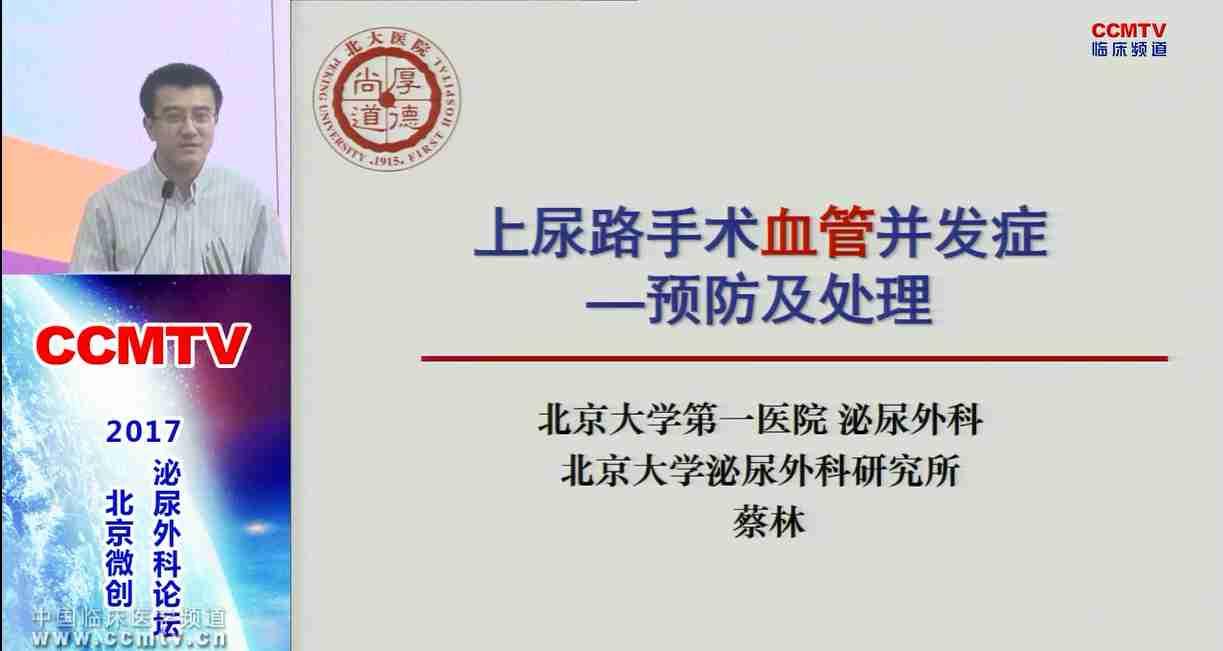 泌尿系疾病 诊疗策略 上尿路 蔡林:上尿路手术血管并发症-预防及处理