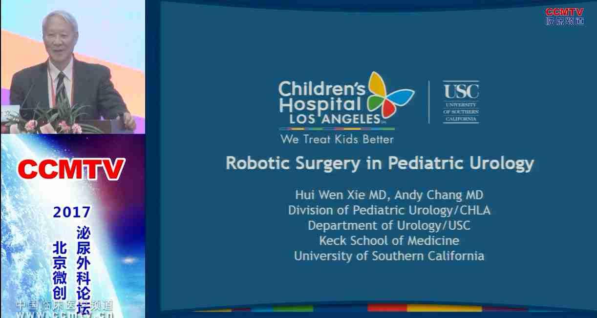 泌尿系疾病 外科论坛 机器人 谢会文:达芬奇机器人手术在小儿泌尿外科的应用