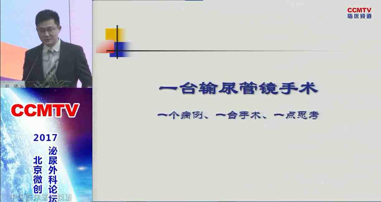 泌尿系疾病 诊疗策略 手术 赵峥:一台输尿管镜手术