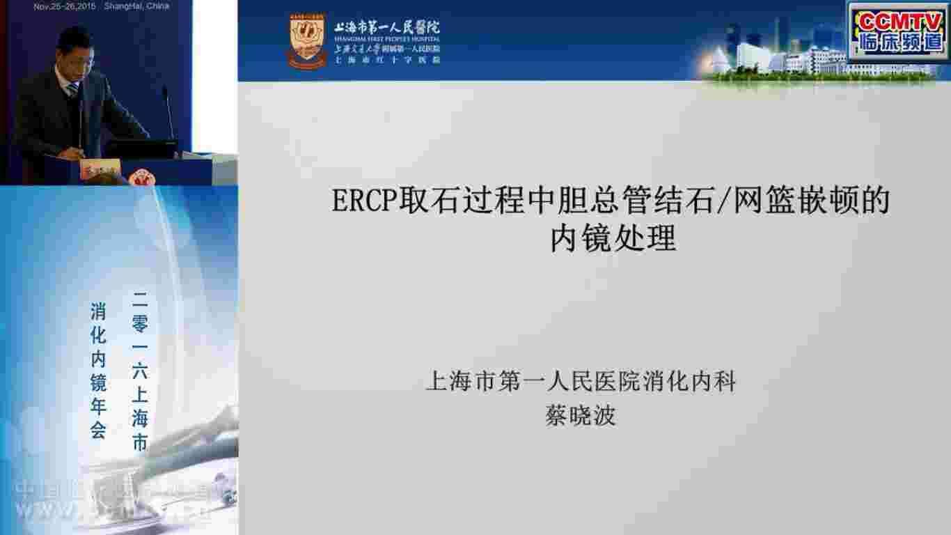 胆系疾病 外科讲坛 ERCP 胆结石 蔡晓波:ERCP取石过程中胆总管结石、网篮嵌顿的处理
