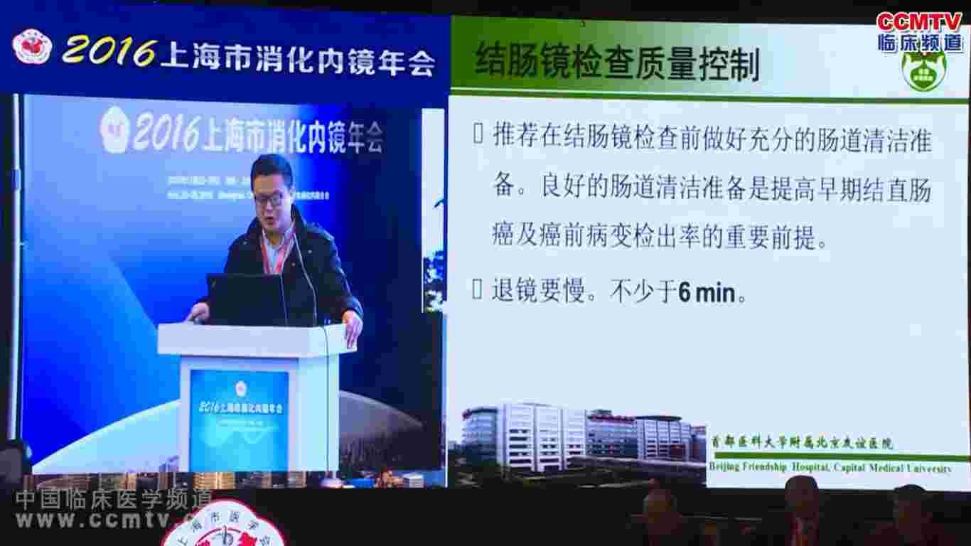 结直肠癌 诊断 微创 内镜 规范化 张澍田:中国结直肠癌和癌前疾病诊治规范