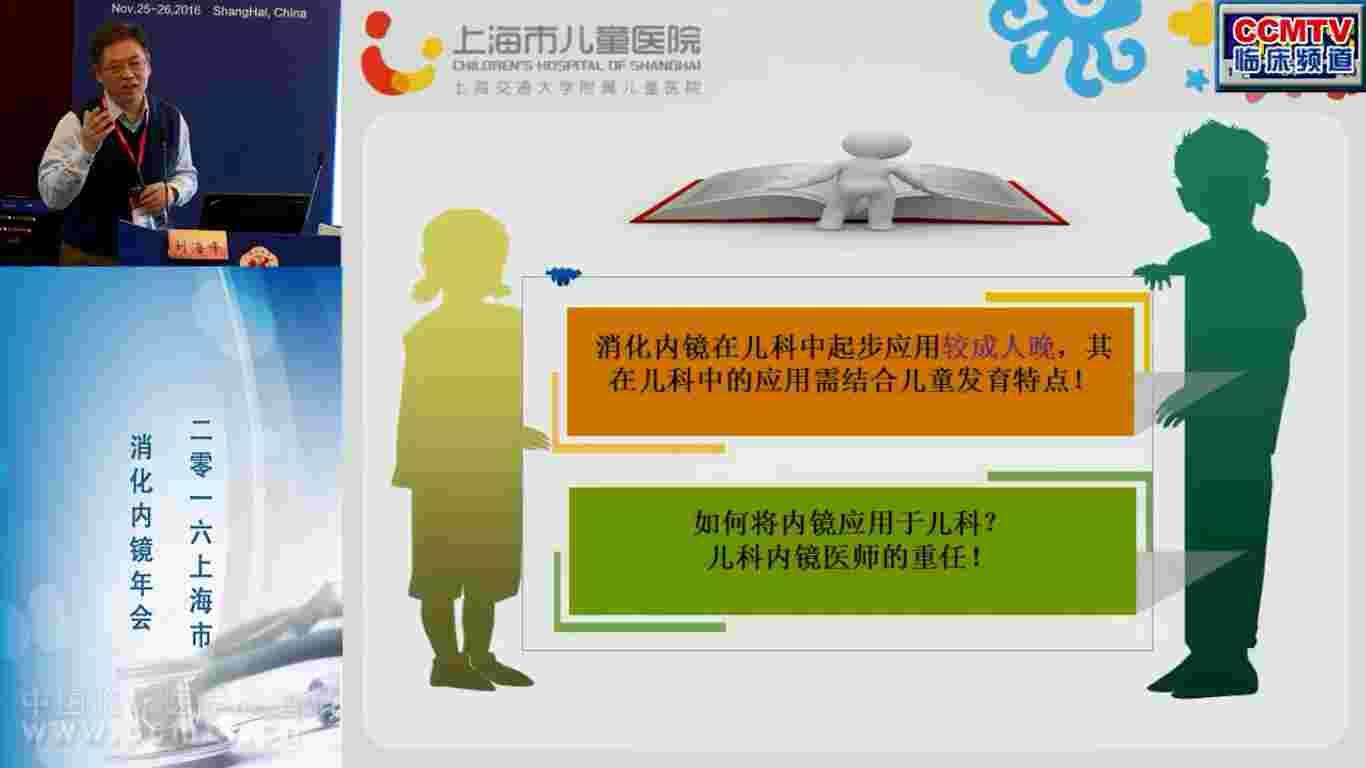 消化道疾病 外科讲坛 内镜 儿童 刘海峰:消化内镜在儿童中的应用