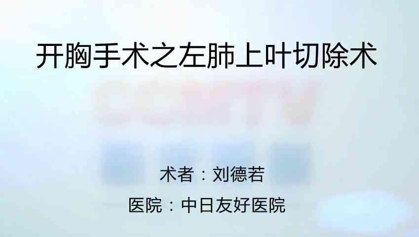 刘德若:食管癌开胸手术之左肺上叶切除术