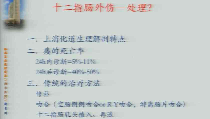 消化道疾病 病例分享 诊疗策略  赵青川:肠漏复杂腹腔感染三级防治策略案例分享