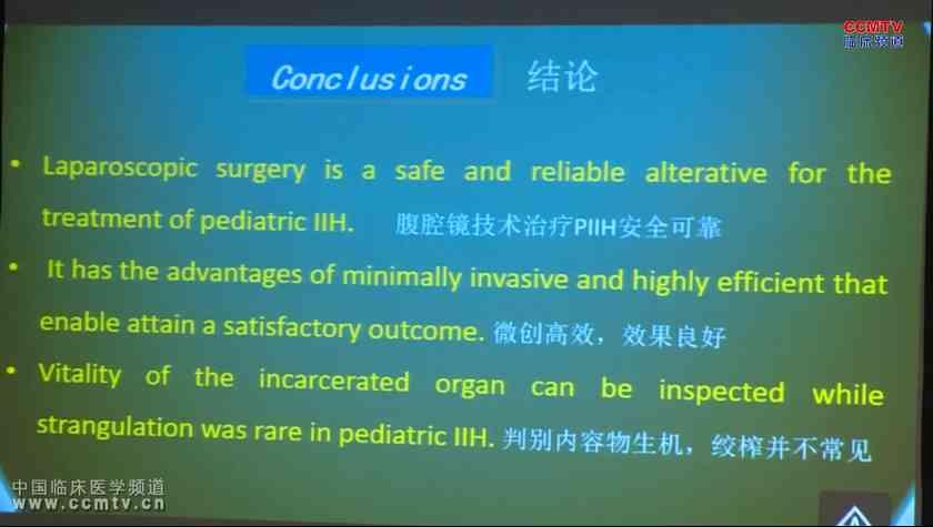 疝气 手术治疗 李炳根:腹腔镜手术治疗儿童嵌顿性腹股沟疝:单中心10年经验