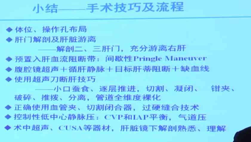 癌症 手术 郑树国:腹腔镜S7、8段肝切除技巧及流程