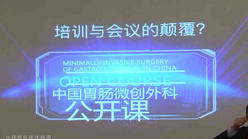 癌症 手术  郑民华:微创外科发展对专科医生培养的影响