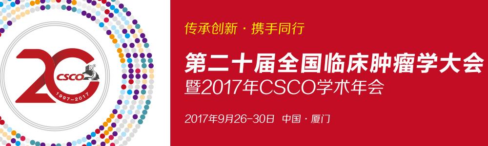 2017年CSCO学术年会