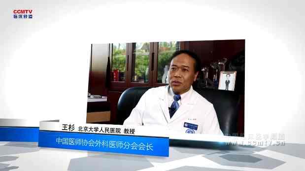 疾病 外科讲坛 肿瘤类 消化道疾病 肝病类  王杉:CCS发展历程与大会亮点