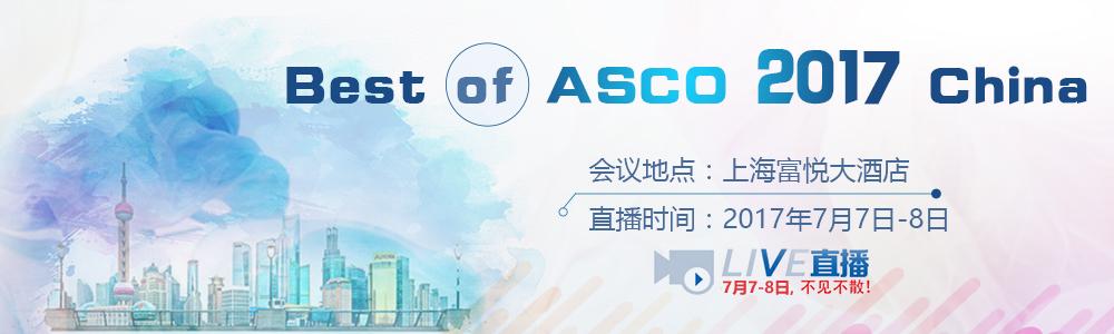 2017年临床肿瘤学新进展学术研讨会 - Best of ASCO® 2017 China
