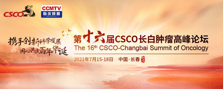 第十六届CSCO长白肿瘤高峰论坛