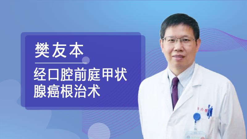 樊友本:经口腔前庭甲状腺癌根治术