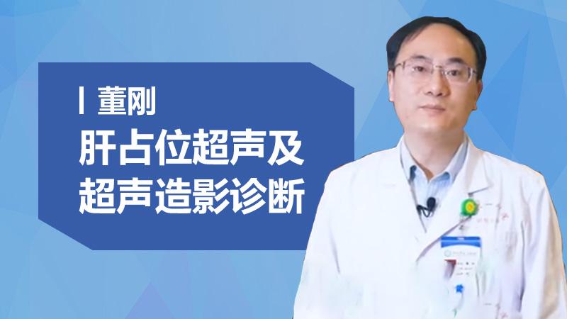董刚:肝占位超声及超声造影诊断