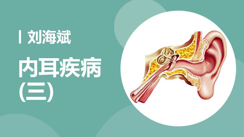 内耳疾病 刘海斌:内耳疾病3