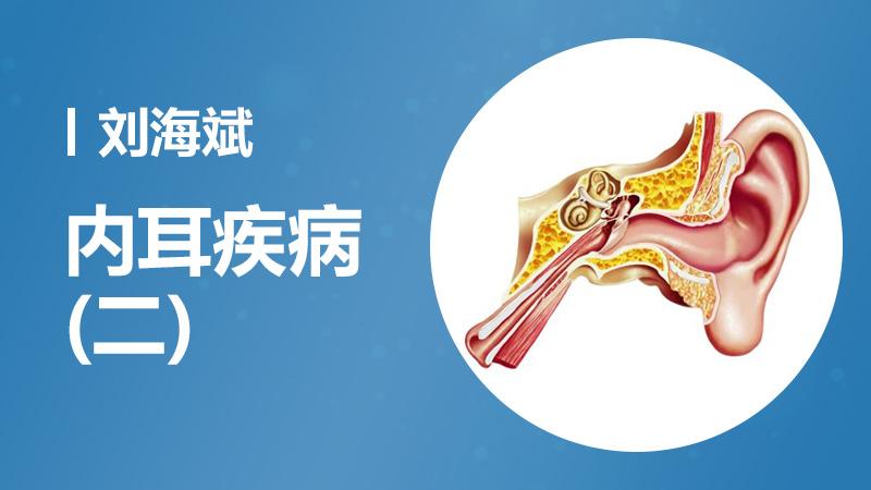 内耳疾病 刘海斌:内耳疾病2