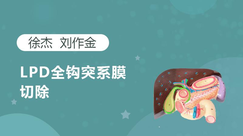 徐杰,刘作金:LPD全钩突系膜切除