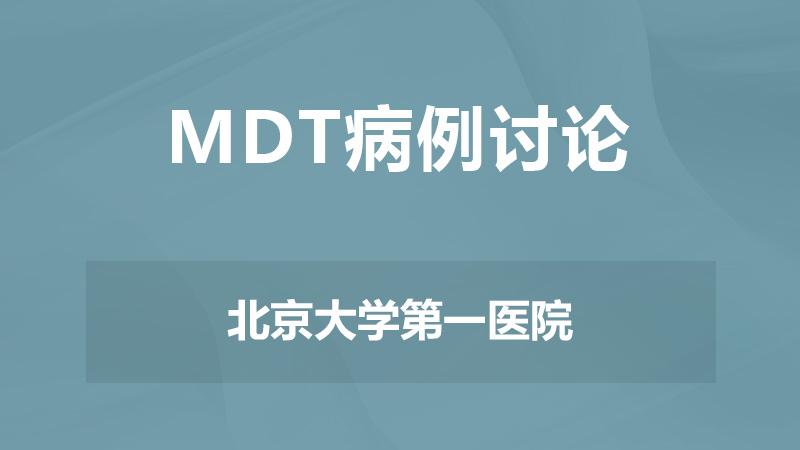 泌尿外科  MDT病例讨论 何志嵩:MDT病例讨论1