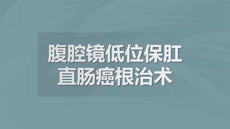 伍冀湘:腹腔镜低位保肛直肠癌根治术