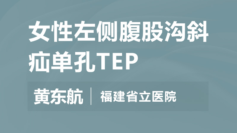 黄东航:女性左侧腹股沟斜疝单孔TEP