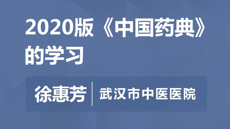 徐惠芳:2020版《中国药典》的学习