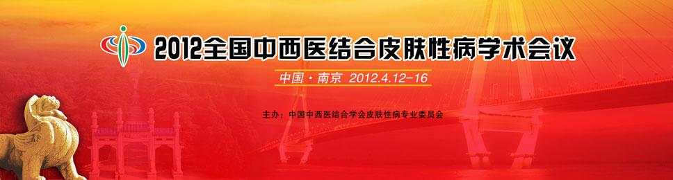 2012 全国中西医结合皮肤性病学术年会