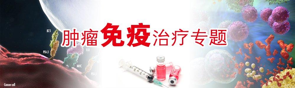 肿瘤免疫治疗专题