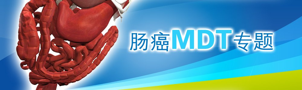 肠癌MDT专题