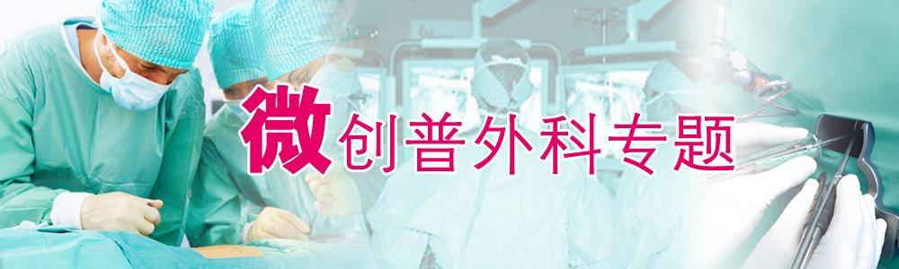 微创普外科专题