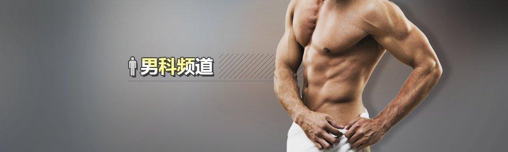 男科疾病诊疗