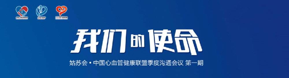 中国心血管健康联盟季度沟通会议