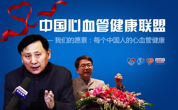 姑苏会·中国心血管健康联盟季度沟通会议 第一期