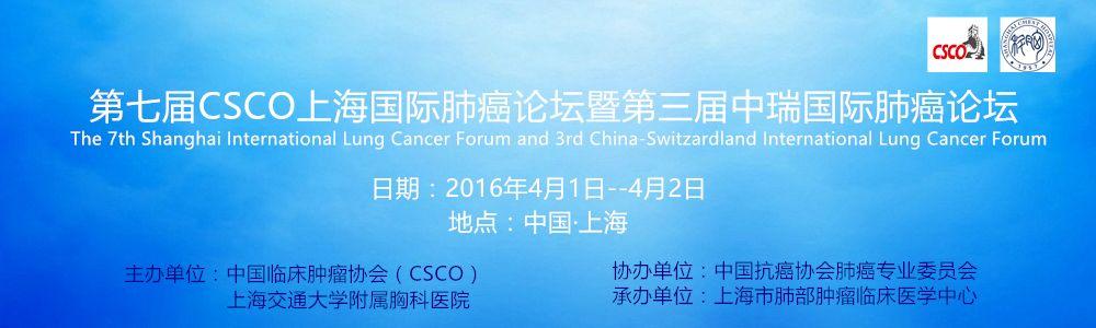 CSCO第七届上海国际肺癌论坛