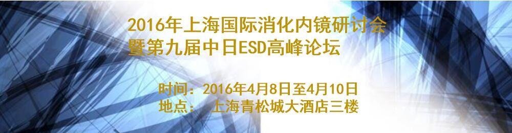 2016上海国际消化内镜研讨会暨第九届中日ESD高峰论坛