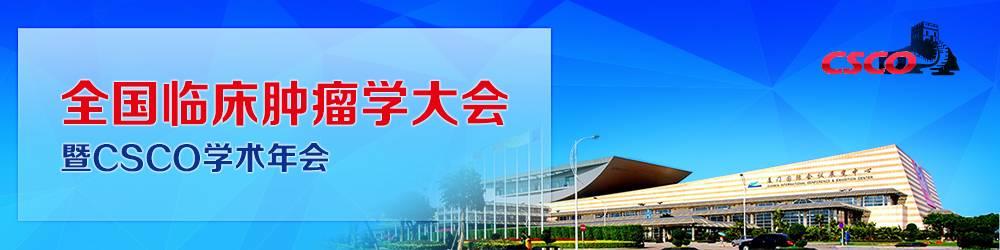 CSCO年会(2011-2016)集锦