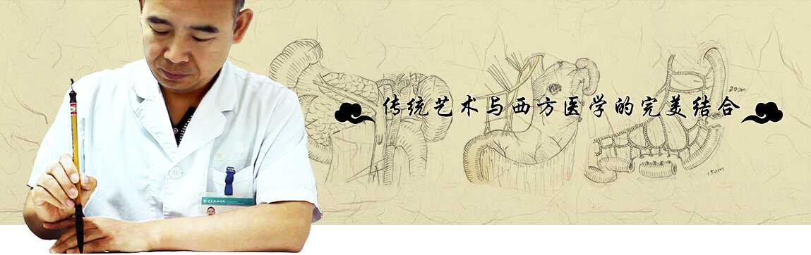 吴小兵 外科手绘图集锦